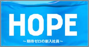 ドラマ HOPE(ホープ)1話の感想や評価、評判、ネットの反応まとめ