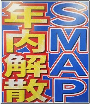 SMAPが解散へ!なぜ?理由は?本当の真相を公開か!ネットの反応は?