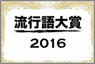 流行語大賞2016は神ってる!流行ってないという声多数でワロタw